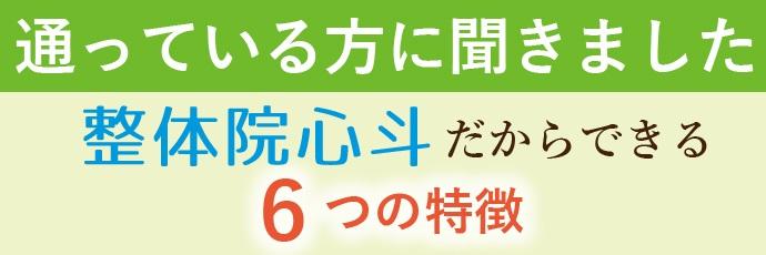 整体院心斗5つの特徴